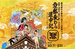 One Piece 20th x Kyoto